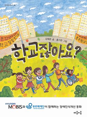 김혜온 글 | 홍기한 그림 | 126쪽 | 2019년 1월 5일 출간 | 주제 : 지역 문제, 장애인, 연대, 학교, 권리