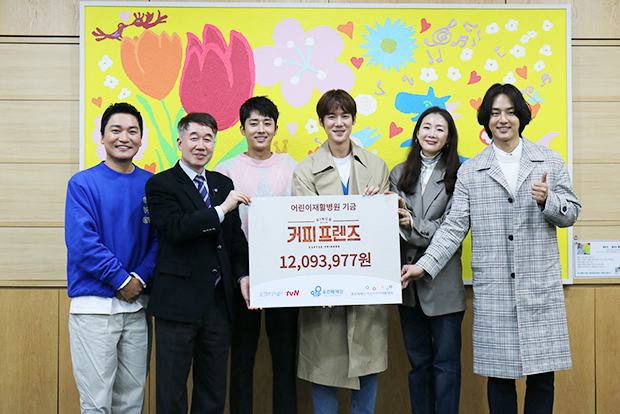tvN '커피프렌즈' 모금액 전액을 푸르메재단 넥슨어린이재활병원에 기부한 출연진들