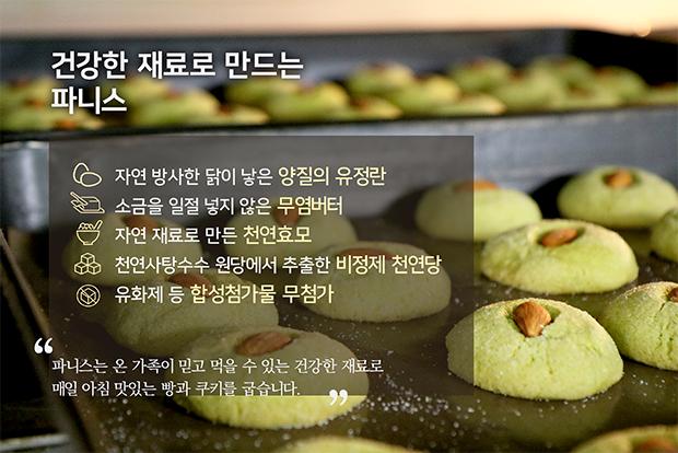건강한 재료로 만드는 파니스: 방사 유정란, 무염버터, 천연효모, 비정제 천연당, 합성첨가물 무첨가