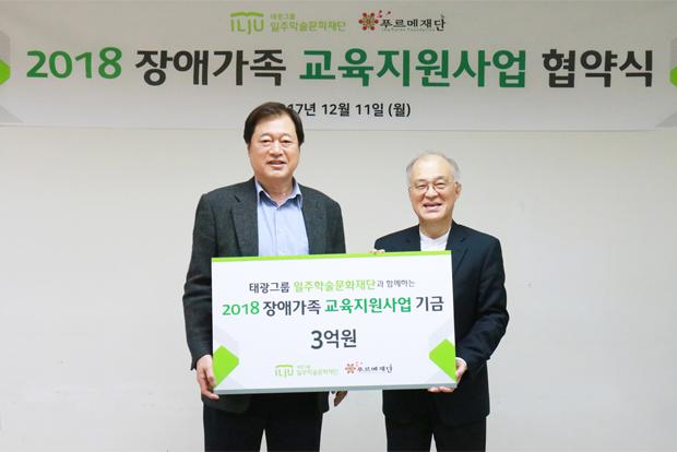 태광그룹 일주학술문화재단과 푸르메재단의 '2018 장애가족 교육지원사업' 협약식