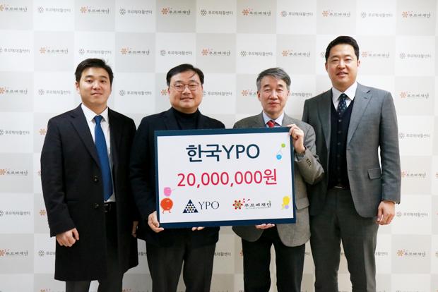 장애어린이 재활에 써달라며 2천만 원을 기부한 YPO코리아 대표단