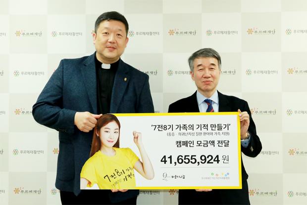 중증‧희귀난치성 질환 환아와 가족을 위해 4천만 원을 기부한 (재)바보의나눔