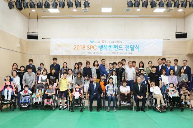 2018 SPC행복한펀드 전달식에 함께한 장애어린이 가족들과 관계자