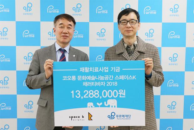 스페이스K '채러티바자 2018' 기부금을 백경학 상임이사에게 전달한 오원영 작가(오른쪽)