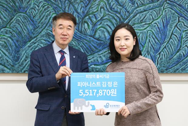 푸르메재단에 독주회 관람료 수익금 전액을 기부한 김정은 피아니스트