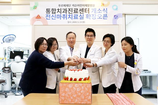푸르메재단 넥슨어린이재활병원 통합치과진료센터 확장 개소