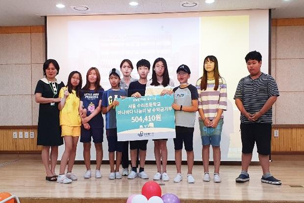 아나바다 나눔의날 수익금을 기부한 수리초등학교 학생들