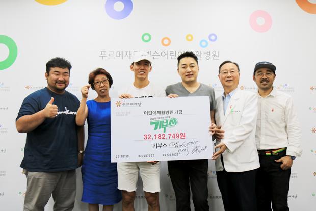 푸르메재단 넥슨어린이재활병원 기금을 전달한 기부스 출연진