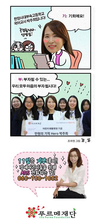 한양사대부속고등학교 국어교사 박주희입니다. 기 : 기회에요! 부 : 부자될 수 있는... 우리 모두 마음의 부자됩시다!