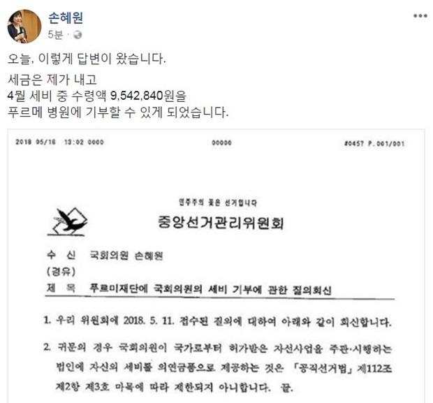 손혜원 더불어민주당 의원 페이스북 화면 갈무리