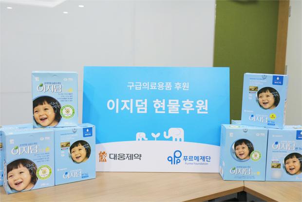 대웅제약에서 기증한 구급의료용품 '이지덤'