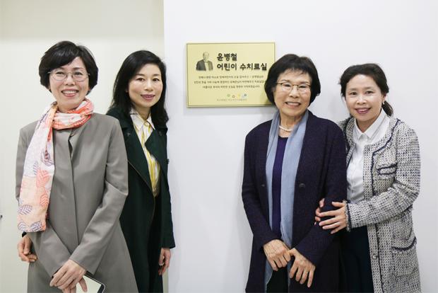 푸르메재단 넥슨어린이재활병원 '윤병철 어린이 수치료실' 현판식에 참석한 가족들