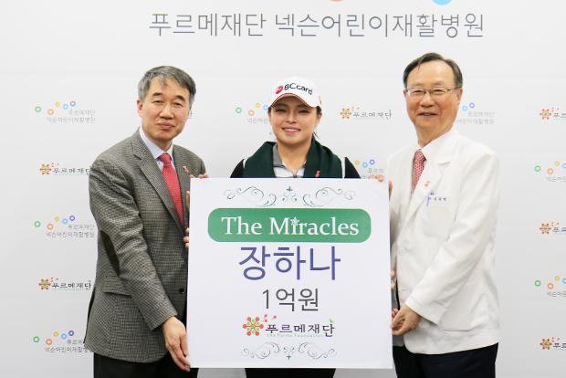 더미라클스 13호 회원으로 가입하며 1억 원을 기부한 장하나 선수.