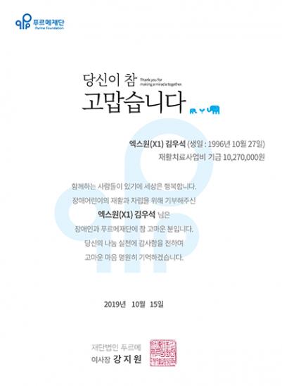 엑스원 김우석 24번째 생일 기념 팬클럽의 기부증서