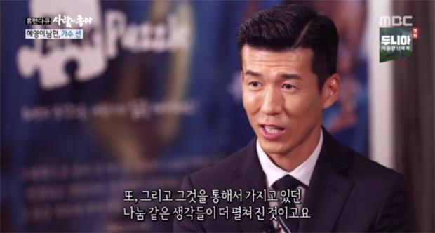 2018년 5월 MBC 휴먼다큐 '사람이 좋다'에 출연한 가수 션 (출처 : MBC / 다시보기 https://bit.ly/37OMY0m)