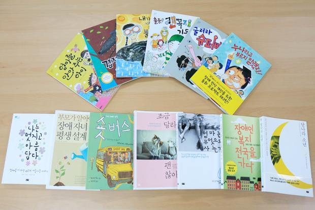장애어린이를 도울 수 있는 착한 책