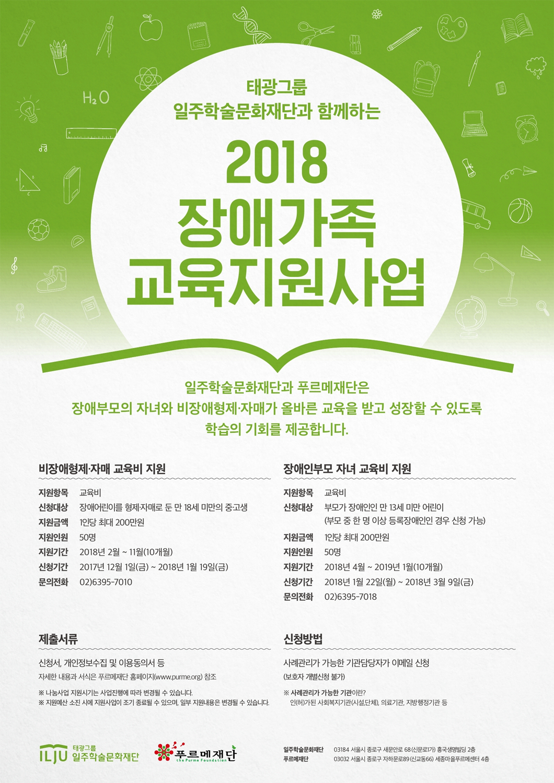 태광그룹 일주학술문화재단과 함께하는 2018 장애가족 교육지원사업 안내 (푸르메재단 DB)