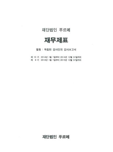 2014년 재단법인 푸르메 감사보고서