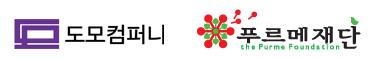 도모컴퍼니, 푸르메재단 로고