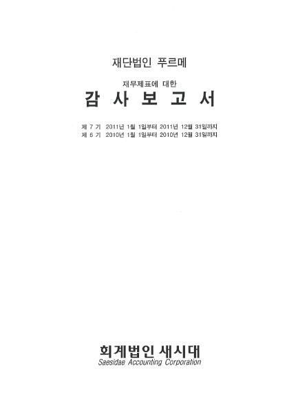 2011년 재단법인 푸르메 감사보고서