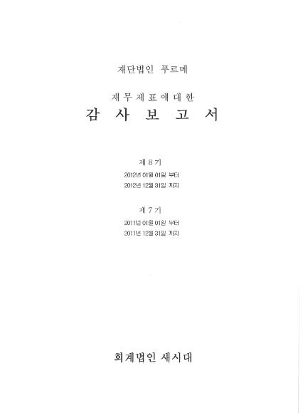 2012년 재단법인 푸르메 감사보고서