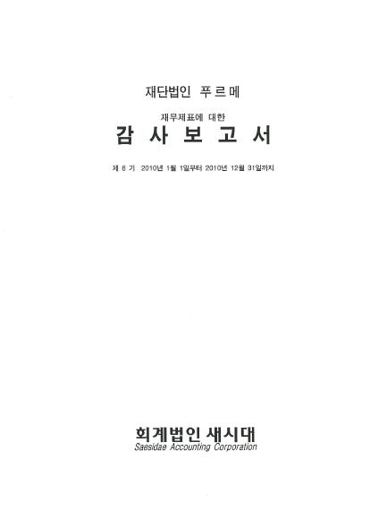 2010년 재단법인 푸르메 감사보고서