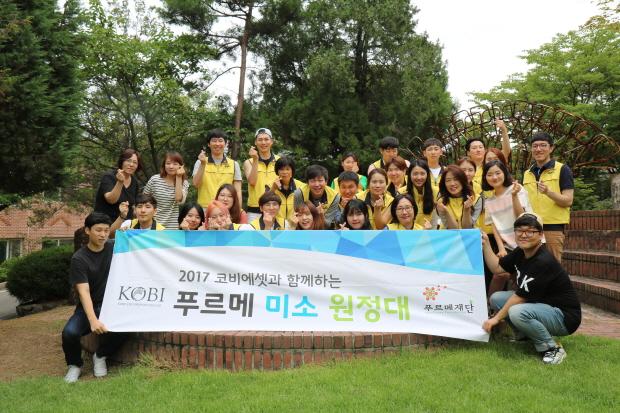 2017년 푸르메미소원정대 3차 활동 참여 봉사자들의 기념 촬영 모습