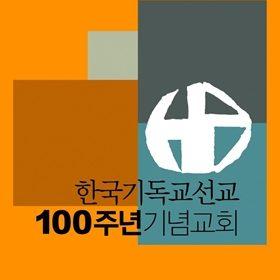 100주년기념교회