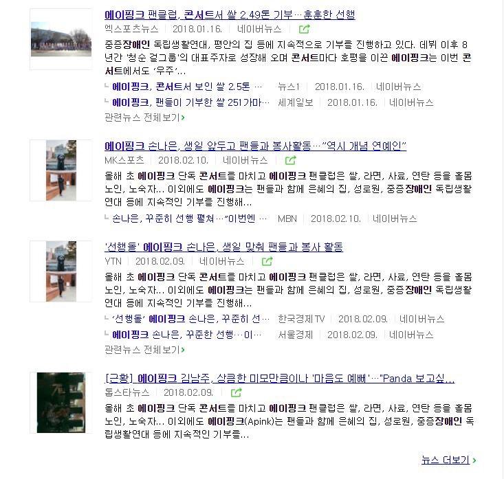 [에이핑크의 선행 소식을 다룬 기사들]