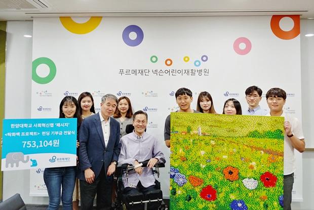 펀딩 기부금 전달을 위해 어린이재활병원을 찾은 탁용준 화백과 한양대학교 사회혁신랩 '패시지' 학생들, 신현상 지도교수