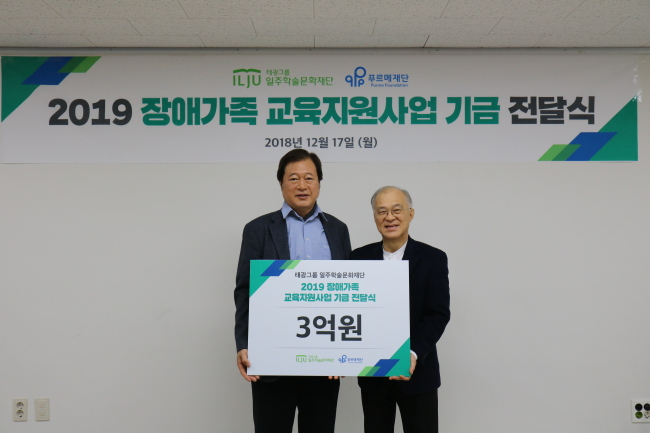 일주재단 허승조 이사장(왼쪽)과 푸르메재단 강지원 이사장은 지난 17일 서울 종로구 신교동 푸르메재단에서 '2019년 장애가족 교육지원사업 전달식'을 가졌다. [제공=일주재단]