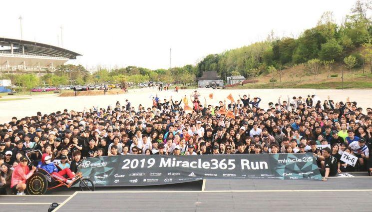 교촌에프앤비㈜가 장애 아동 재활치료 기금 마련을 위한 '2019미라클365런'을 후원했다.  제공 | 교촌