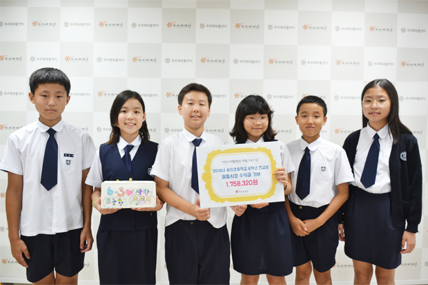알뜰시장 판매수익금을 기부한 서울숭의초등학교 학생들