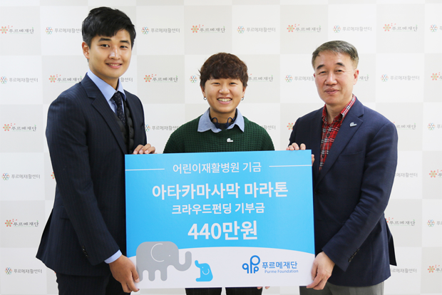 크라우드펀딩을 통해 모금한 440만 원을 기부한 김채울 시와 이광훈 씨