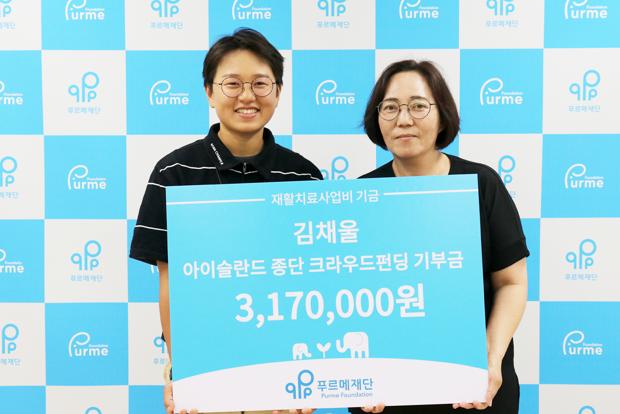 크라우드펀딩을 통해 모금한 317만 원을 장애어린이 재활치료비로 기부한 김채울 씨(왼쪽)
