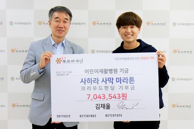 마라톤 도전을 응원해준 167명의 기부금을 전달한 김채울 씨.