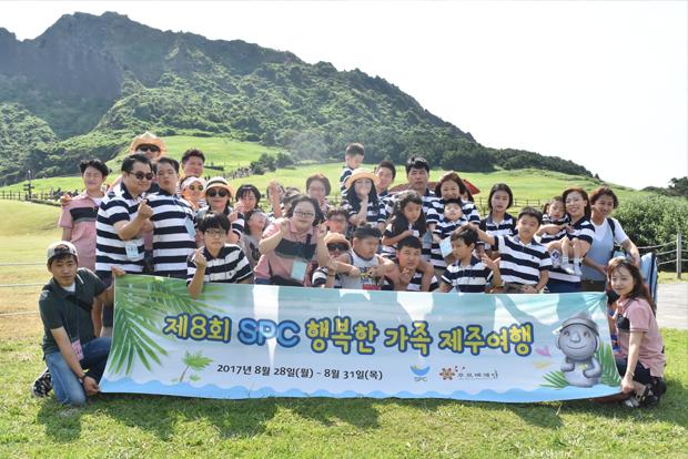 'SPC 행복한 가족 제주여행'에 함께한 가족들