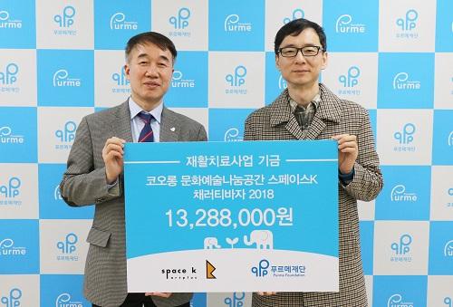 예술가들이 자선전시회를 통해 모은 작품 수익금을 장애 어린이들의 재활치료를 위해 푸르메재단에 기부했다. 백경원 푸르메재단 상임이사(왼쪽)와 오원영 작가(오른쪽).