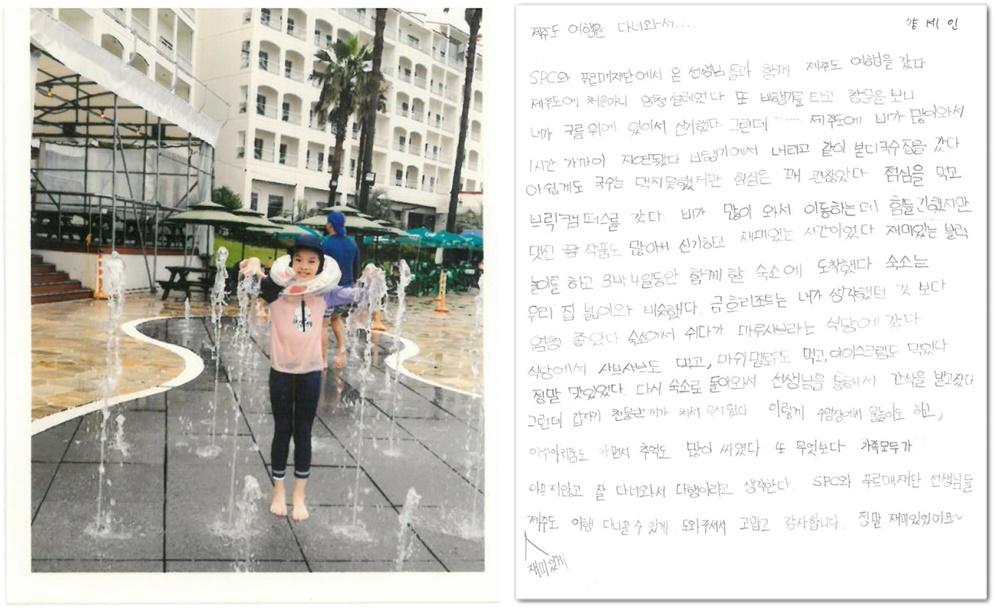세인이의 편지