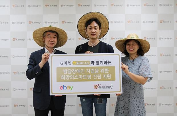 푸르메재단에 기금을 전달한 홍윤희 이베이코리아 커뮤니케이션 이사와 유두호 G마켓 브랜드마케팅팀 팀장