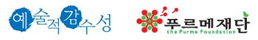 예감, 푸르메재단 로고