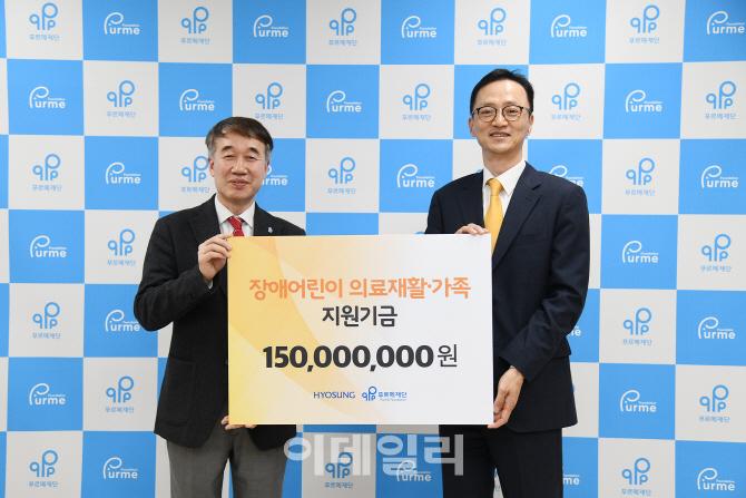 이정원(오른쪽) 효성 커뮤니케이션실 상무 가 지난 9일 서울 종로구 푸르메재단에서 백경학 푸르메재단 상임이사에 지원기금을 전달하고 기념촬영을 하고 있다. 효성 제공.