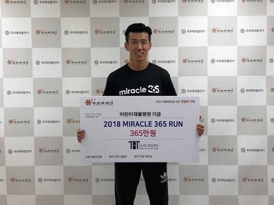 해커스 그룹이 '션과 함께하는 만원의 기적' 캠페인에 기부금 365만원을 기부했다.