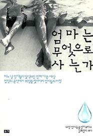 제5권 엄마는 무엇으로 사는가 12명 엄마들을 인터뷰하고 김효진이 쓰다