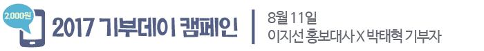 2017 기부데이 캠페인, 8월 11일 이지선 홍보대사 X 박태혁 기부자.
