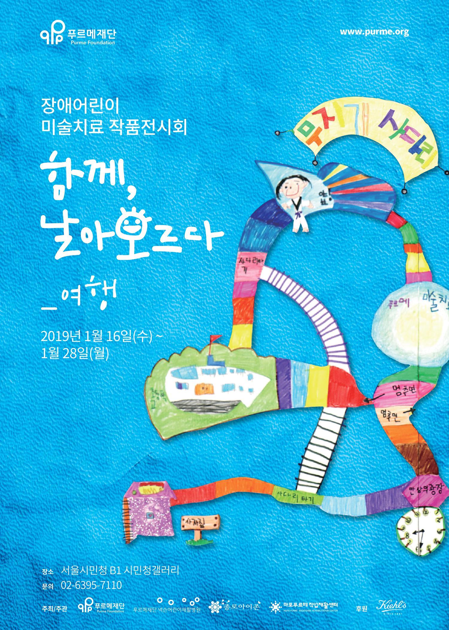 푸르메재단이 서울시민청 지하 1층 시민청갤러리에서 오는 16일부터 28일까지 장애어린이 미술치료 작품전시회 '함께, 날아오르다_여행'을 개최한다.ⓒ푸르메재단