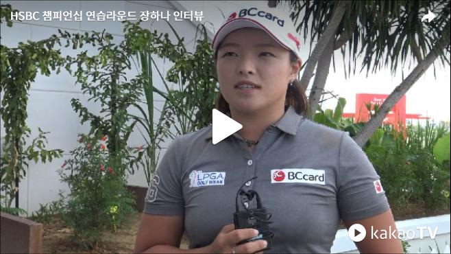 HSBC 챔피언십 연습라운드 장하나 인터뷰 영상