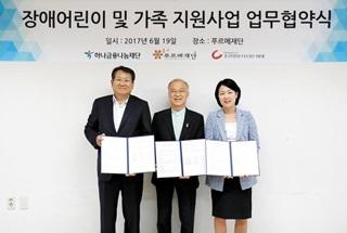 조선일보 더나은미래와 하나금융나눔재단, 푸르메재단는 '장애 어린이 및 가족 지원사업'에 관한 협약을 체결했다. /푸르메재단 제공