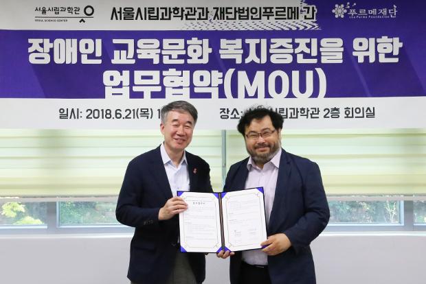 서울시립과학관과 장애인 과학교육을 지원하는 업무협약 체결