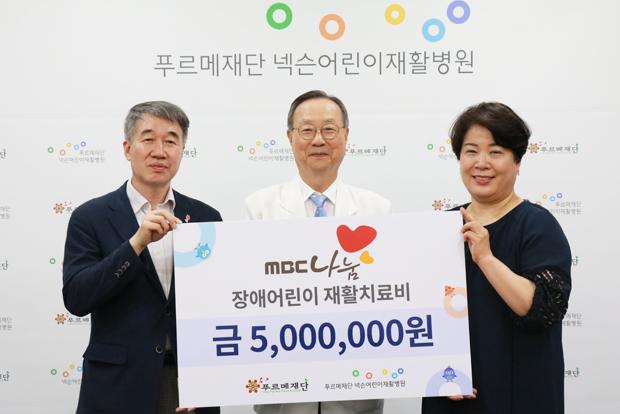 푸르메재단과 어린이재활병원에 기금을 전달한 박혜영 MBC나눔 대표이사